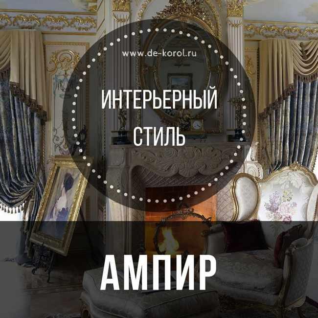 Интерьер в стиле Ампир - описание стиля, особенности, отделка и многое другое