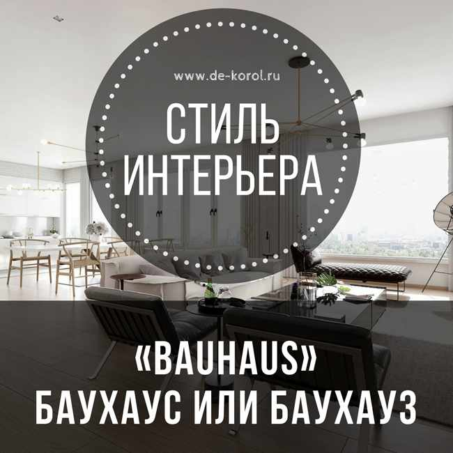 Интерьер Баухауз: описание стиля, отделка, история, декор (более 60 фото)