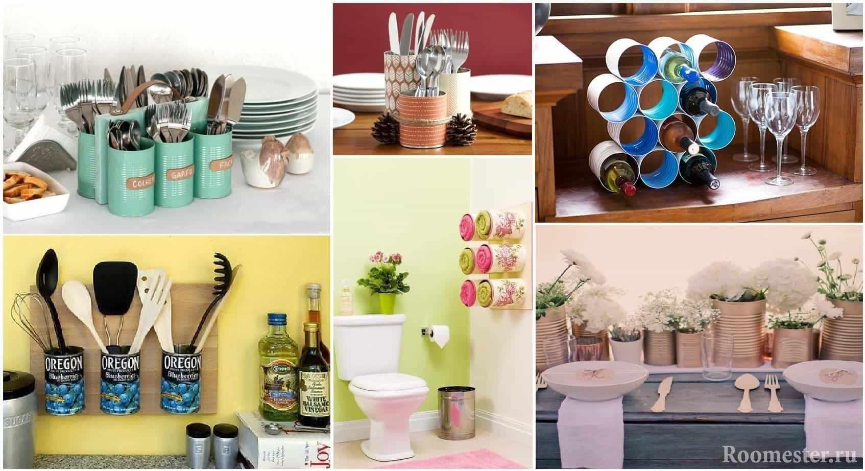 Консервные банки для кухонных нужд