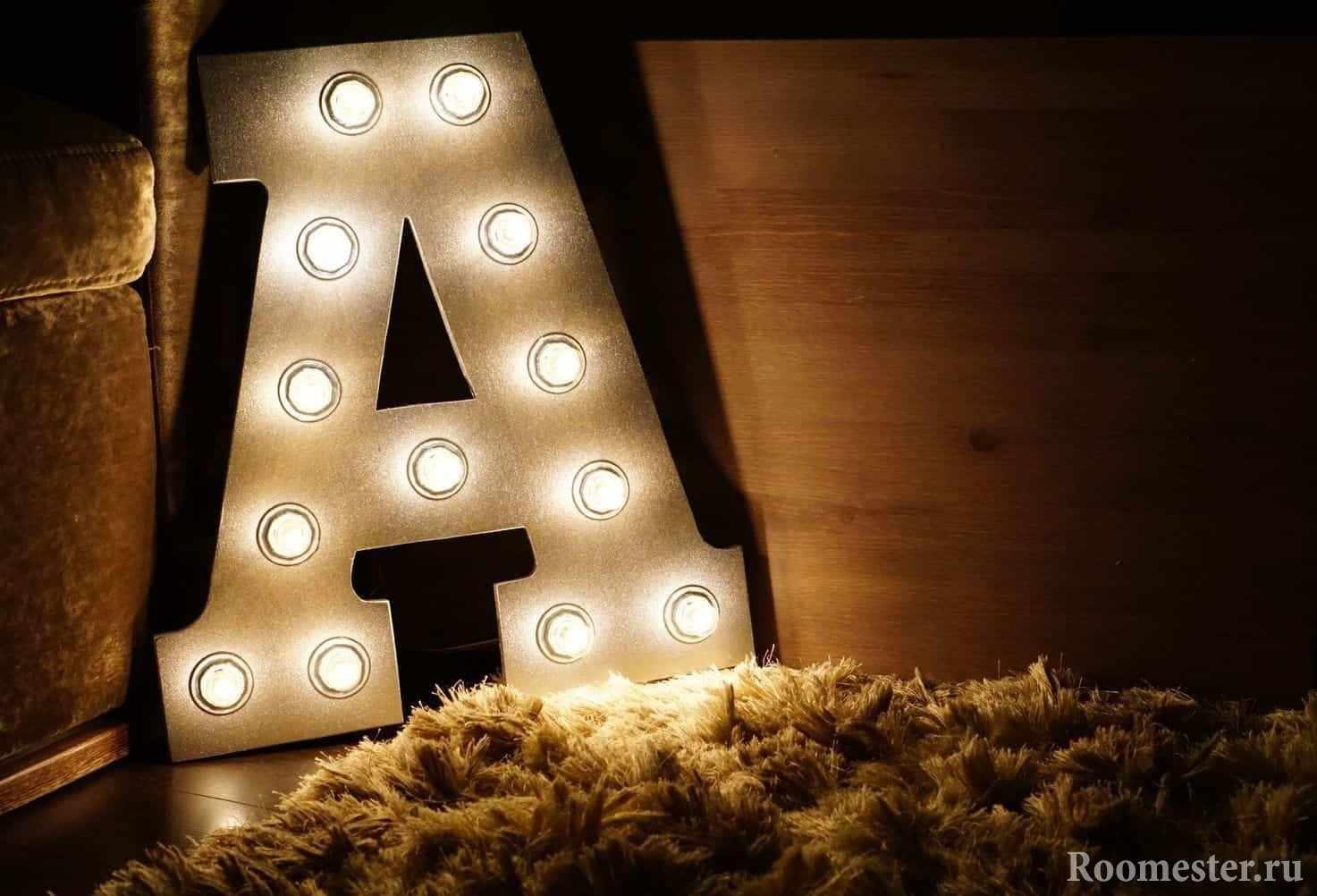 Светильник-буква