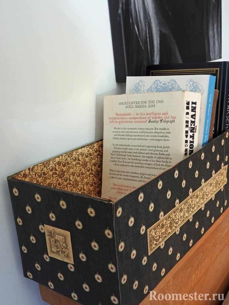 Коробка для книг