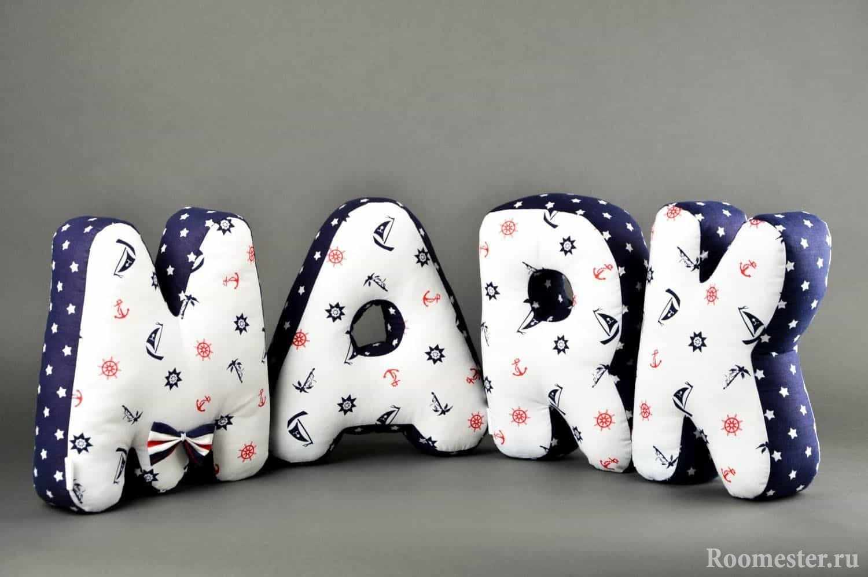 Декоративные подушки-буквы
