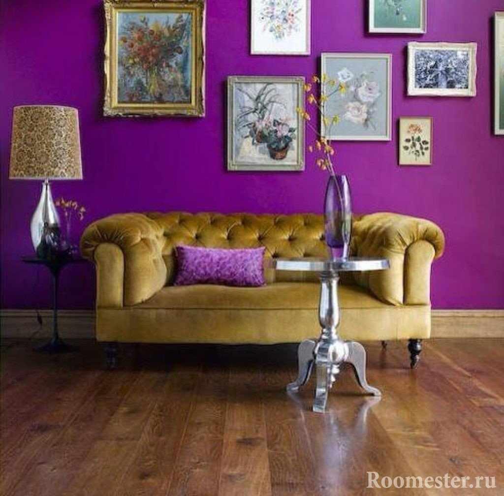 Фиолетовый в зале