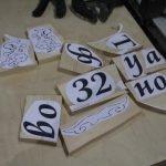 Буквы разрезаем по отдельности